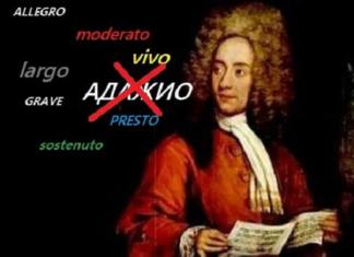 альбинони адажио
